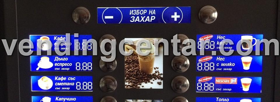 Кафе автомати Зануси Спацио Тунинг от Вендинг Център.